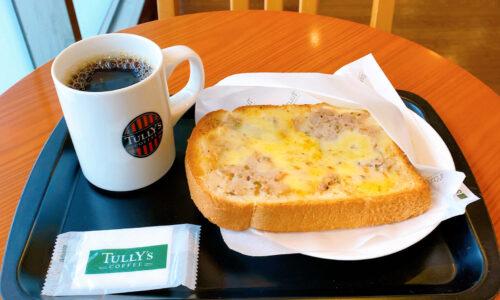 厚切りトーストツナチーズメルトとブラックコーヒー
